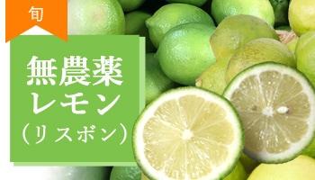 国産無農薬レモンはこちら