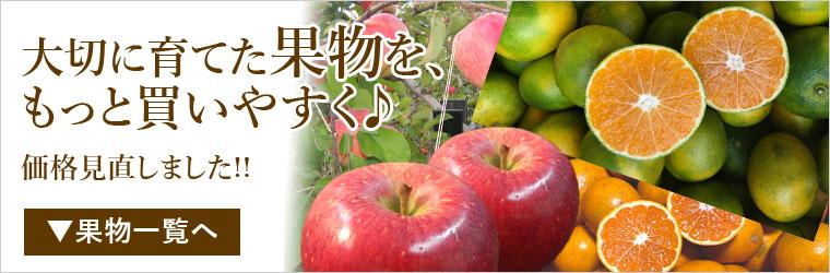 産直果物の価格がよりお得になりました