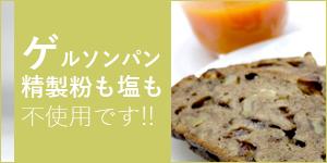 無塩・無精製のゲルソンパン