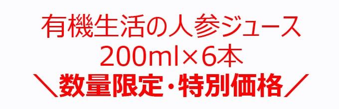 人参ジュース200ml6本 数量限定特別価格