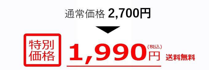 人参ジュース200ml2700円を1990円送料無料