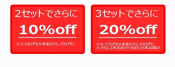 人参ジュース200ml2セット10%off、3セット20%off