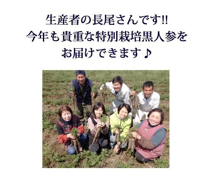 黒人参の生産者、熊本県の長尾さんです