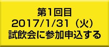 1/31試飲会