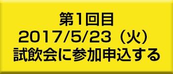 5/23試飲会