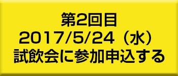 5/24試飲会