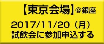 11/20試飲会