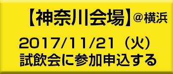 11/21試飲会