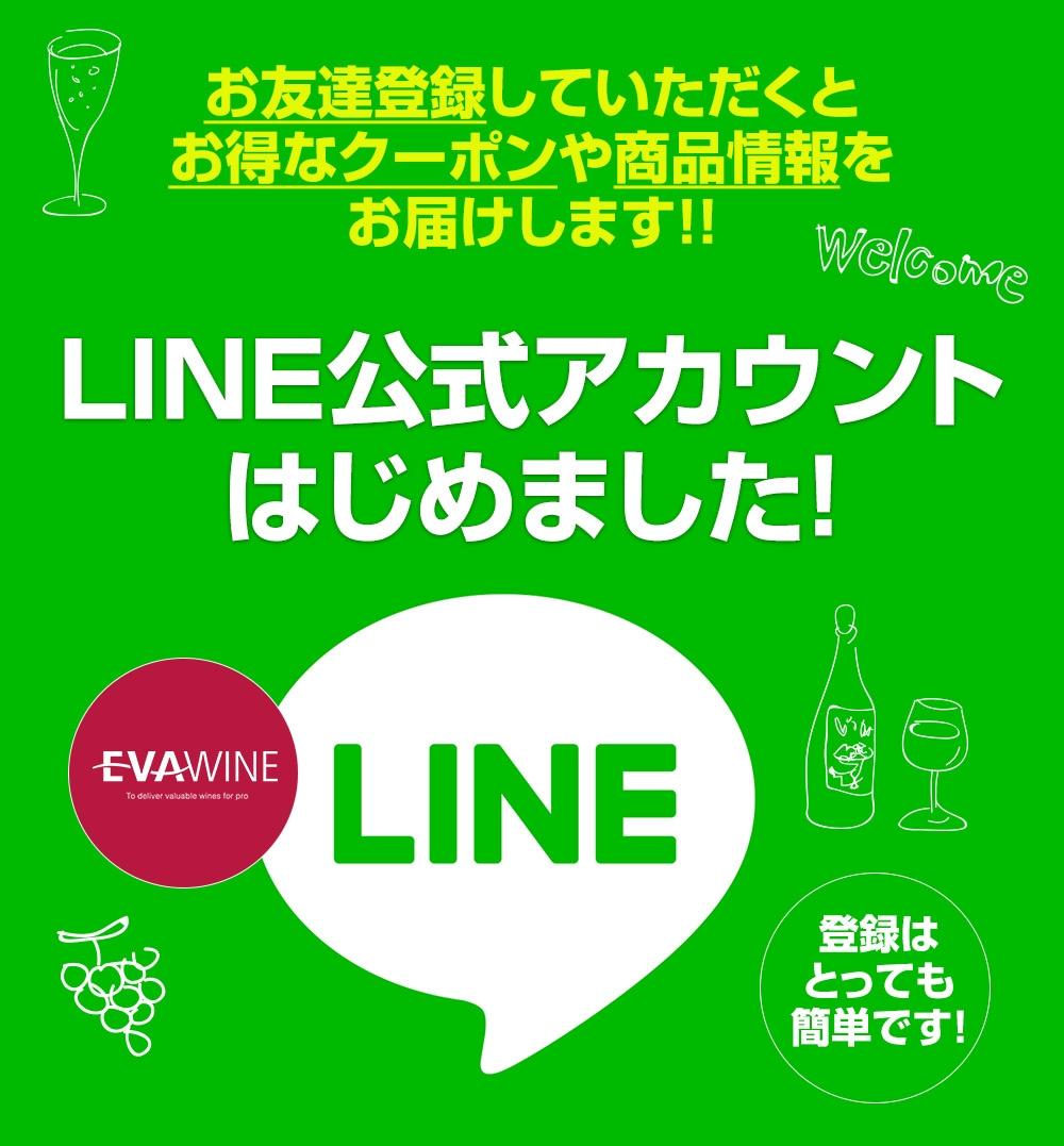 EVAWINE公式LINEお友達登録お願いします!