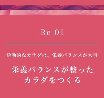 Re:01