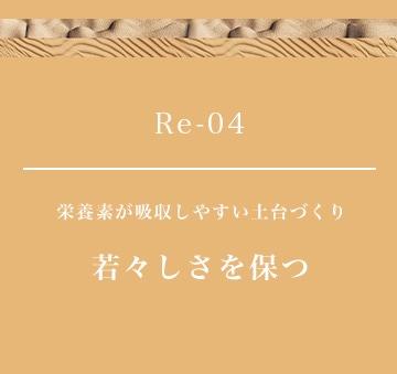Re:04