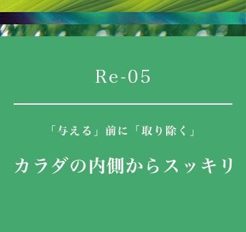 Re:05