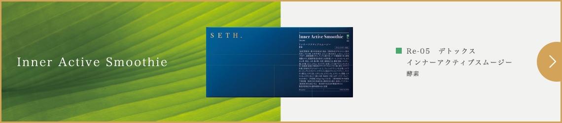 SETH. Inner Active Smoothie インナーアクティブスムージー
