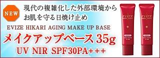 現代の複雑化した外部環境からお肌を守る日焼け止め メイクアップベース35g UV NIR SPF30PA+++