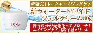 新発売!特許成分(HIKARIヘリックス(生体組織用薬剤))が光老化へアプローチ、トータルエイジングケア エビーゼ ヒカリエイジングウォーター コロイドジェルクリーム 80g