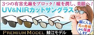 近赤外線から目を守るエビーゼUV&NIRサングラス プレミアム 鯖江モデル