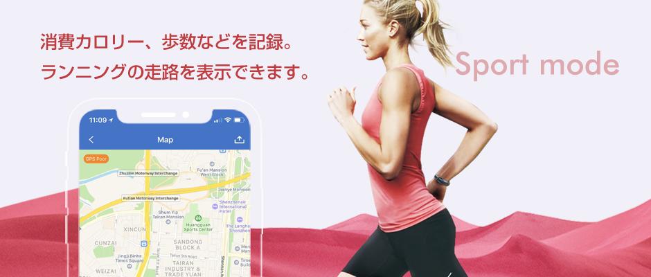 消費カロリー、歩数などを記録。ランニングの走路を表示できます。
