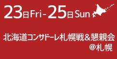北海道コンサドーレ札幌戦&懇親会