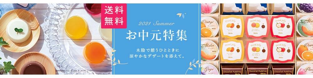 2021 Summer お中元特集 木陰で憩うひとときに涼やかなデザートを添えて。