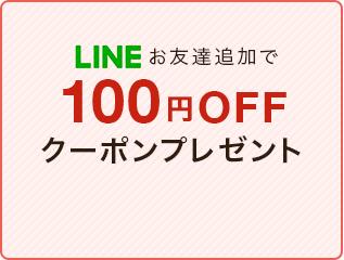 LINE お友達追加で 100 円 OFF クーポンプレゼント