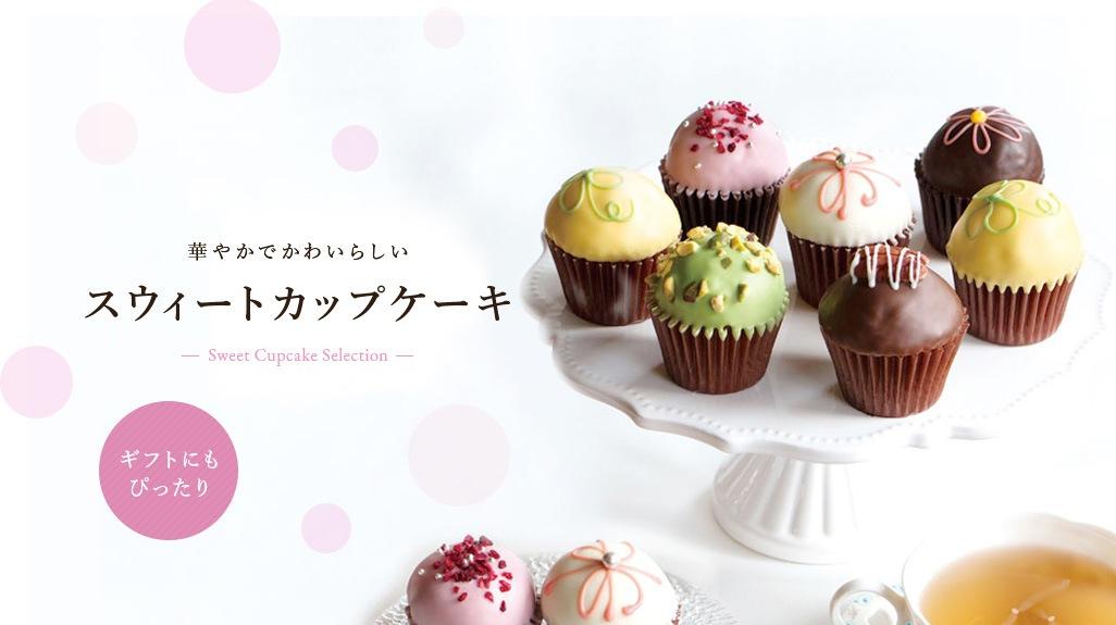 華やかでかわいらしい スウィートカップケーキ Sweet Cupcake Selection ギフトにも ぴったり