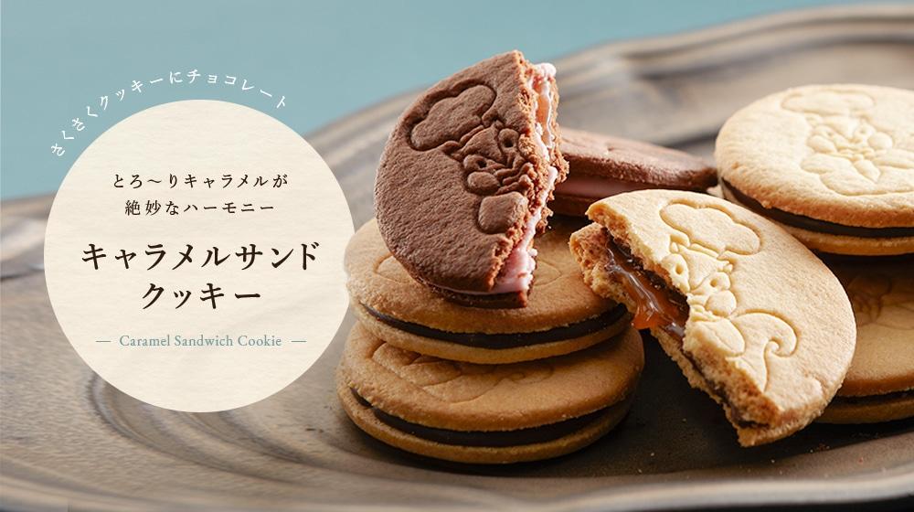さくさくクッキーにチョコレート とろ〜りキャラメルが 絶妙なハーモニー キャラメルサンド クッキー Caramel Sandwich Cookie