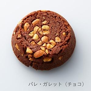 パレ・ガレット(チョコ)
