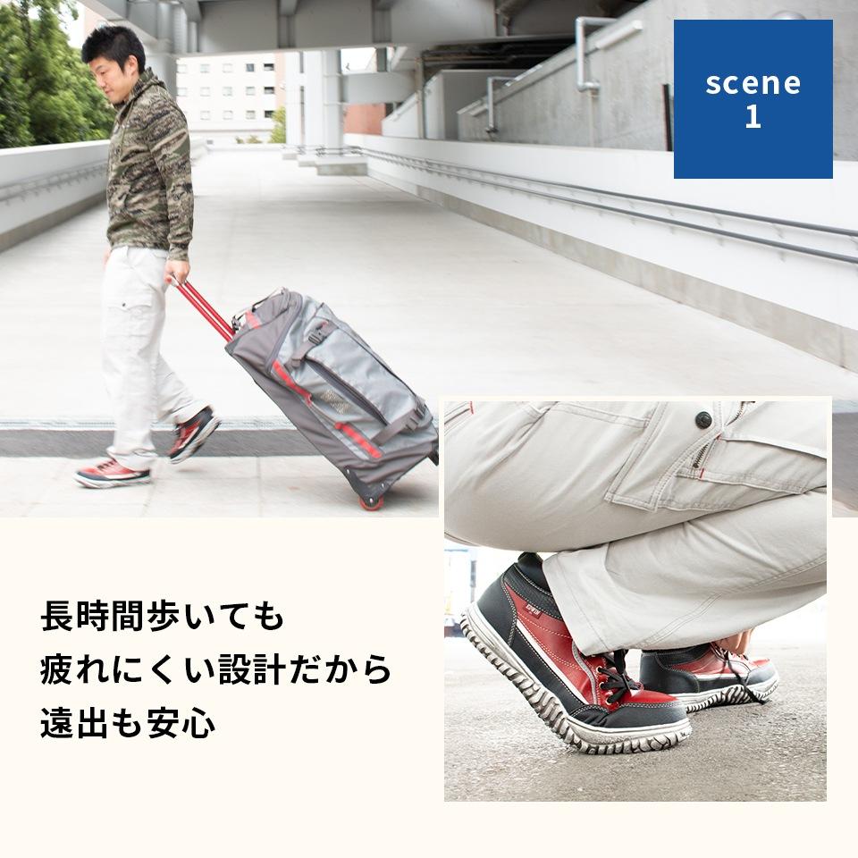 鉄芯入り ハイカット 安全靴