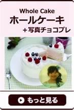 ホールケーキ&写真チョコプレ