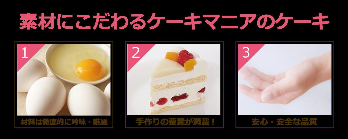素材にこだわるケーキマニアのケーキ
