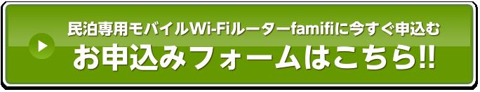 民泊専用モバイルWi-Fiルーターfamifiに今すぐ申込むお申込みフォームはこちら!!