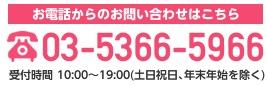 お電話からのお問い合わせはこちら03-5366-5966