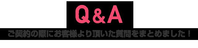 Q&A ご契約の際にお客様より頂いた質問をまとめました!
