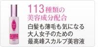 山口眞未子 パーリー デュー スカルプ美人ハリコシ&ボリューム艶黒髪エッセンス