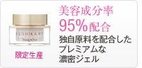山口眞未子 パーリー デュー FUSHIKA95 プレミアム オールインワン 美肌ジェル エレガントモイスチャー