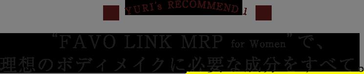 """""""FAVO LINK MRP for Women""""で、理想のボディメイクに必要な成分をすべて。"""