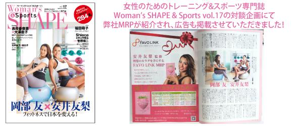 Woman's SHAPE & Sports vol.17に登場!