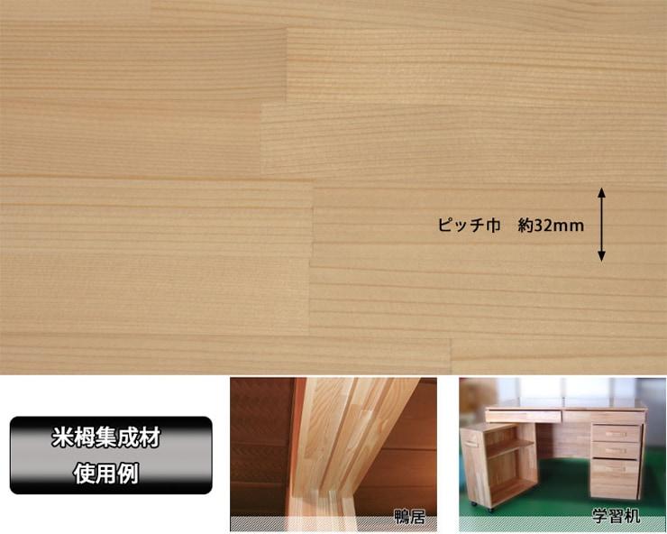 米栂集成材フリー板