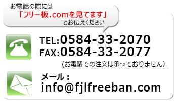 集成材のフリー板.comお問い合わせ電話番号、FAX番号、メール