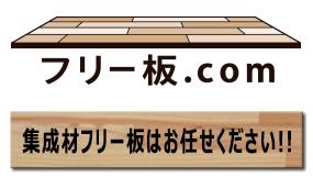 フリー板.com