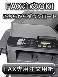 FAX専用注文用紙