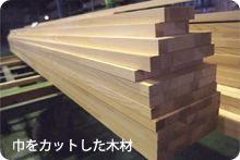 集成材の巾カットした木材