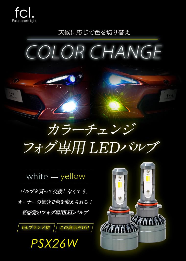 フォグランプ カラーチェンジLEDPSX26W