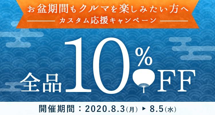 お盆前キャンペーン200731