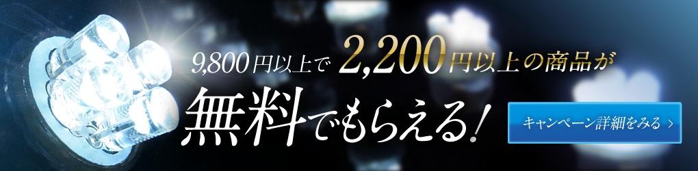 LEDバルブプレゼントキャンペーン!9・30まで!