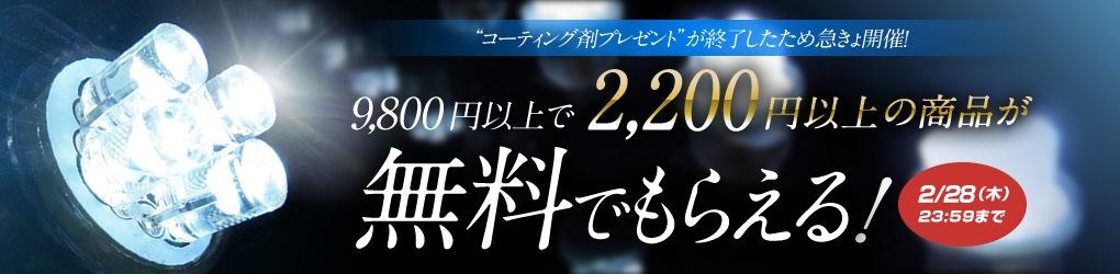 LEDバルブプレゼントキャンペーン!2/28まで!