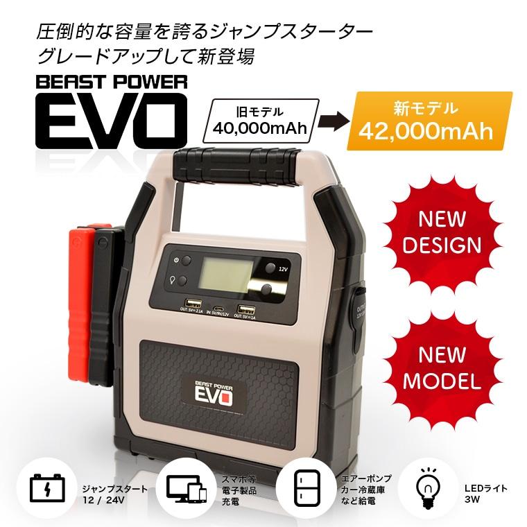 カーライフの必須アイテム!コンパクト×ハイパワー! BEAST POWER EVO 次世代モバイルジャンプスターター