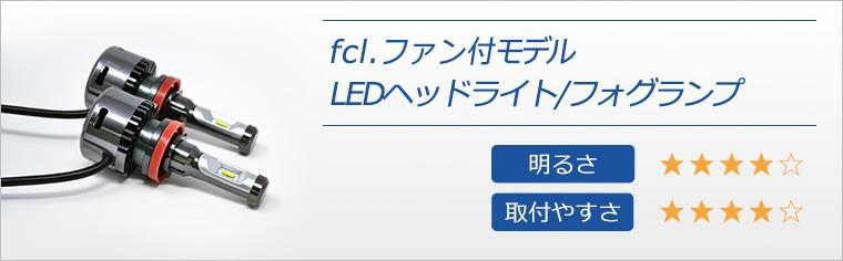 fcl.LEDヘッドライト/フォグランプ
