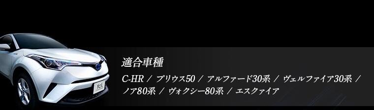適合車種:C-HR / プリウス50 / アルファード30系 / ヴェルファイア30系 / ノア80系 / ヴォクシー80系 / エスクァイア