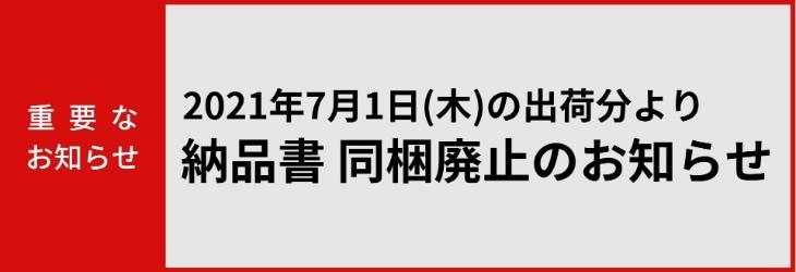 納品書同梱廃止のお知らせ
